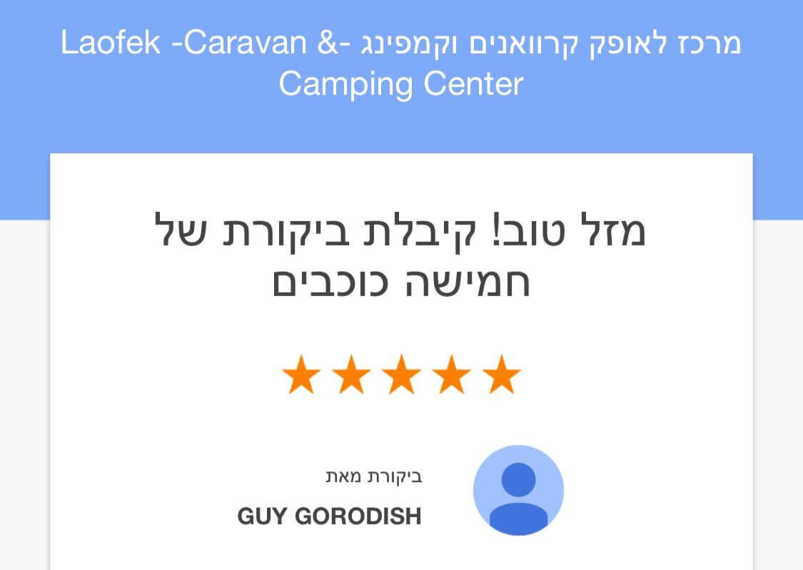 guy-gorodish