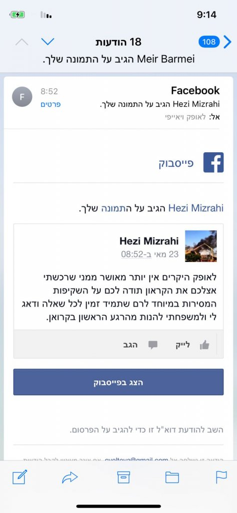 hezi-mizrahi