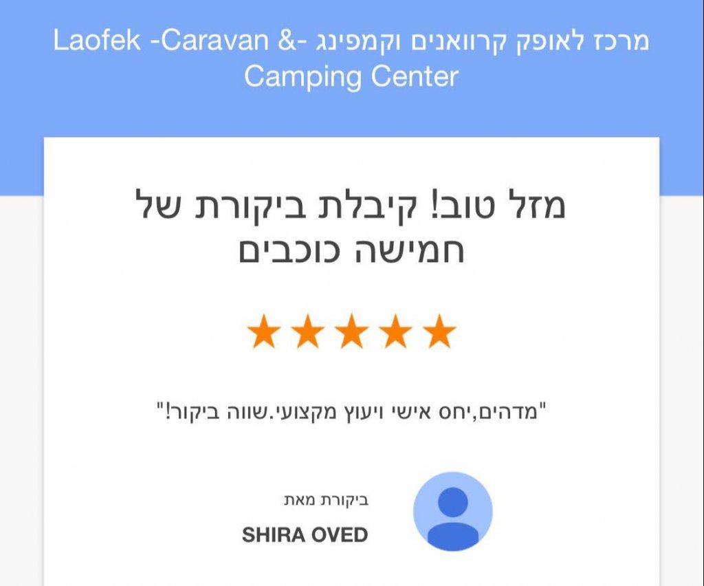 shira-ovednew